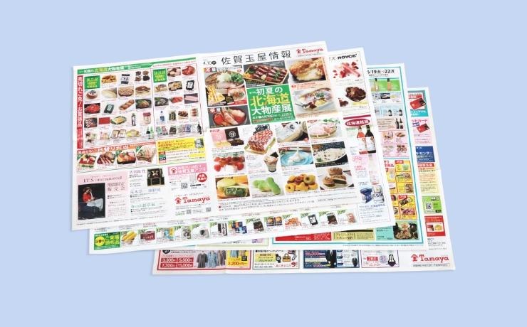 商業印刷、チラシ