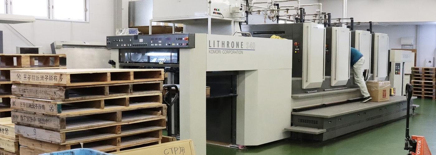 平版印刷機